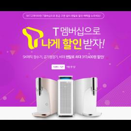 SK매직 9월 T멤버쉽10%할인~~